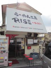 らーめん工房 RISE【参】-1