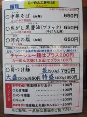 らーめん工房 RISE【参】-2