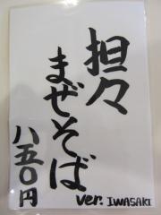 東成きんせい【九】-2