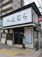 らぁめん たむら【壱六】-1
