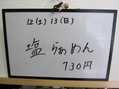 らぁめん たむら【壱六】-3