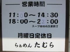 らぁめん たむら【壱六】-7