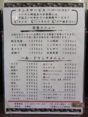 らーめん 夢路-4