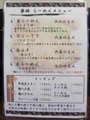 らーめん 夢路-3