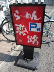 らーめん 夢路-9