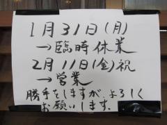 金久右衛門【壱六】-2