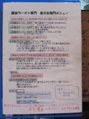 金久右衛門【壱六】-3