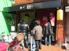 麺や 紡【四】-1