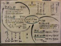麺や 紡【四】-3