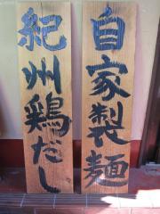 麺や 紡【四】-8