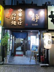 麺家 静【弐弐】-0