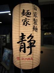 麺家 静【弐参】-10