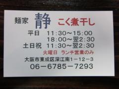 麺家 静【弐参】-11