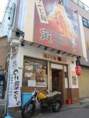 まるとら本店【弐拾】-1