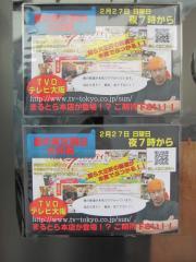 まるとら本店【弐拾】-10