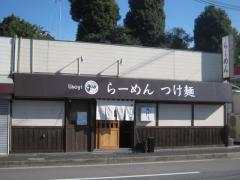 【新店】煮干らーめん 麺屋 うさぎ-1
