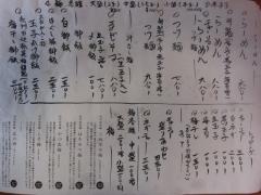 【新店】煮干らーめん 麺屋 うさぎ-2