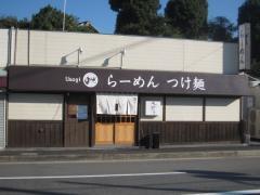 煮干らーめん 麺屋 うさぎ【弐】-1