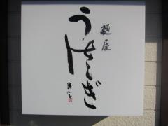 煮干らーめん 麺屋 うさぎ【弐】-6