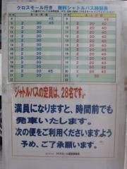 煮干らーめん 麺屋 うさぎ【弐】-9