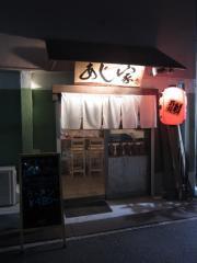 【新店】麺処 あじ家-1