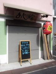 【新店】麺処 あじ家-2