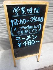 【新店】麺処 あじ家-3