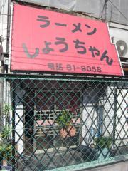 【新店】麺処 あじ家-6
