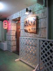【新店】麺処 あじ家-13