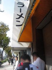 らーめんstyle JUNK STORY【参参】-2