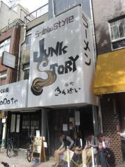 らーめんstyle JUNK STORY【参参】-1