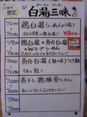 らーめんstyle JUNK STORY【参参】-3