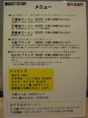 【新店】金久右衛門 天満店-3