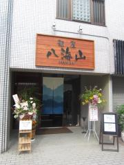 【新店】麺屋 八海山-1