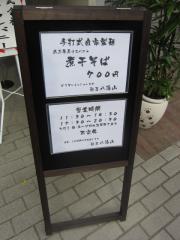 【新店】麺屋 八海山-2