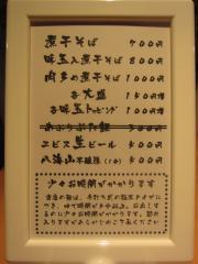 【新店】麺屋 八海山-3