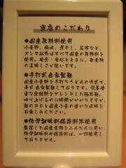 【新店】麺屋 八海山-9