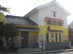 喜多方らーめん 蔵打麺-1