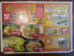喜多方らーめん 蔵打麺-2
