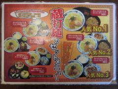 喜多方らーめん 蔵打麺-3