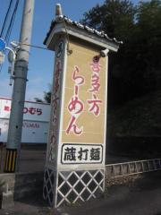 喜多方らーめん 蔵打麺-7