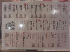 麺屋台 我馬 中町店-2