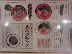 麺屋台 我馬 中町店-3