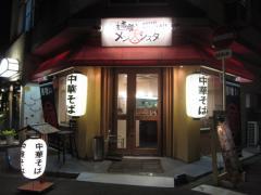 麺喰い メン太ジスタ【参】-1