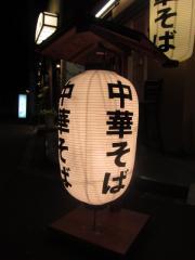 麺喰い メン太ジスタ【参】-7