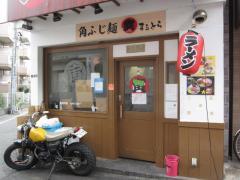 まるとら本店【参六】 ~「麺や 而今」リスペクト限定 第二章~-1