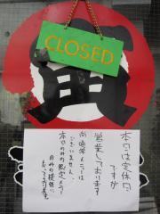まるとら本店【参六】 ~「麺や 而今」リスペクト限定 第二章~-2