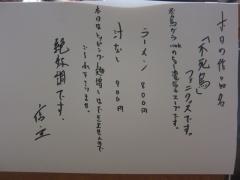 まるとら本店【参六】 ~「麺や 而今」リスペクト限定 第二章~-4