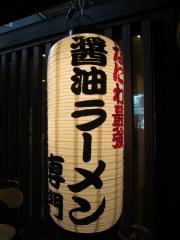 金久右衛門 四天王寺店【壱八】 ~【限定】トリパイタン~-5