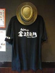 金久右衛門 四天王寺店【壱八】 ~【限定】トリパイタン~-6